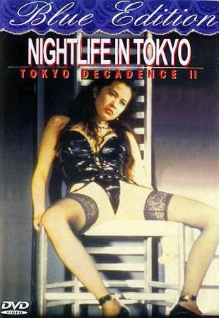 Tokyo Decadence Ganzer Film
