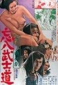 Bohachi Bushido: Code of the forgotten eight Bild 1